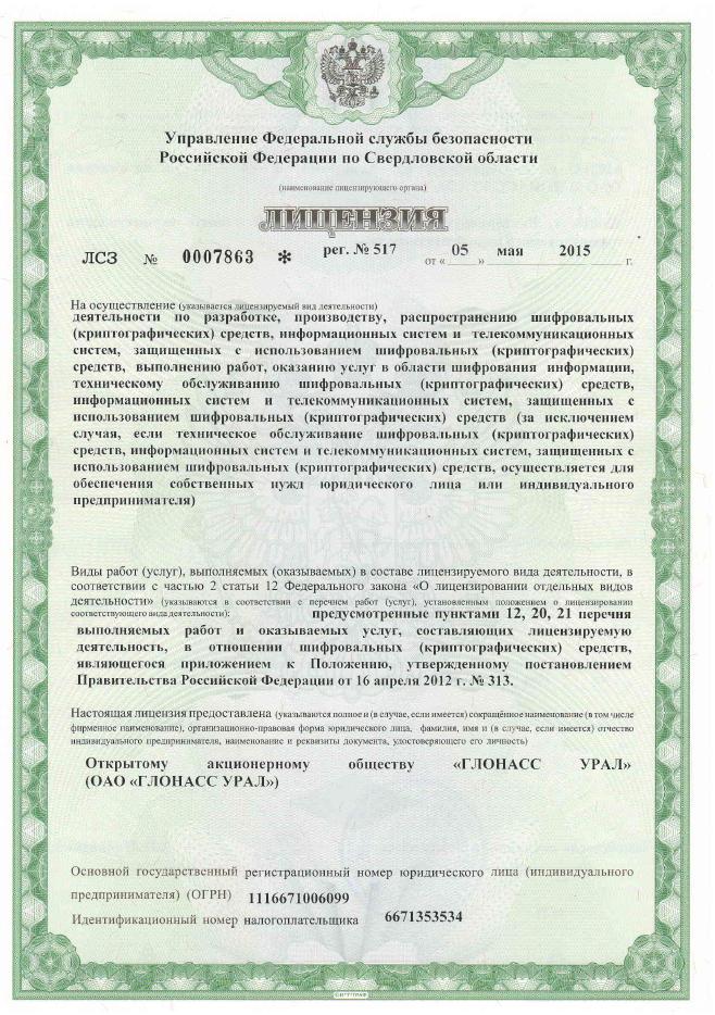 ходатайство заказчика лицензия фсб образец