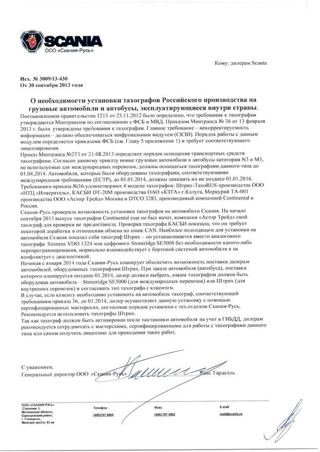 договор на установку тахографа образец - фото 4
